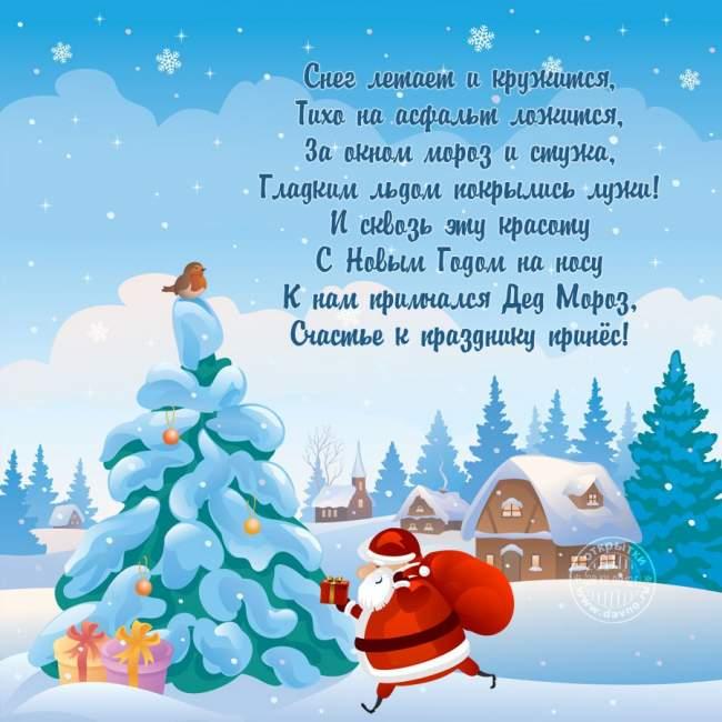 Стихи на новый год 2019 для детей 8-9 лет. Новогодние стихи год свиньи
