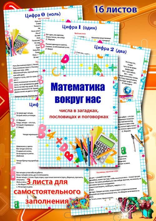 Папка передвижка - Математика вокруг нас. Числа в загадках, пословицах и поговорках