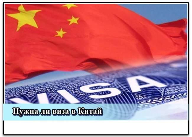 Нужна ли виза в Китай для россиян в 2019 году: стоимость, сроки