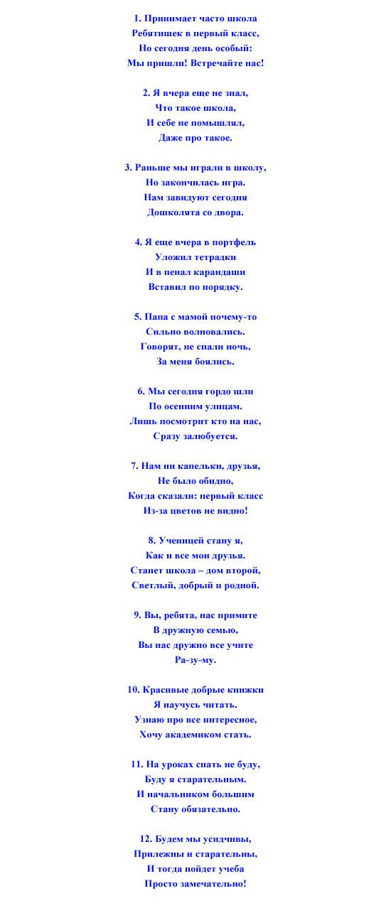 Стихи для 1 класса на 1 сентября на линейку