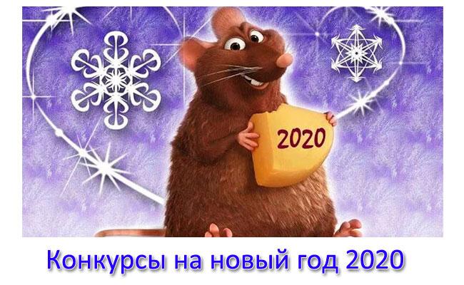 Конкурсы на новый год 2020: новогодние игры и развлечения для всех. Год крысы