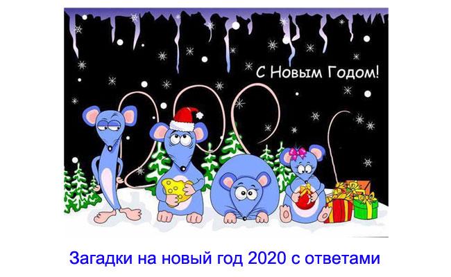 Загадки на новый год 2020 с ответами. Загадки год крысы