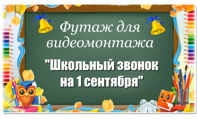 Футаж для видео монтажа – школьный звонок (4 варианта)