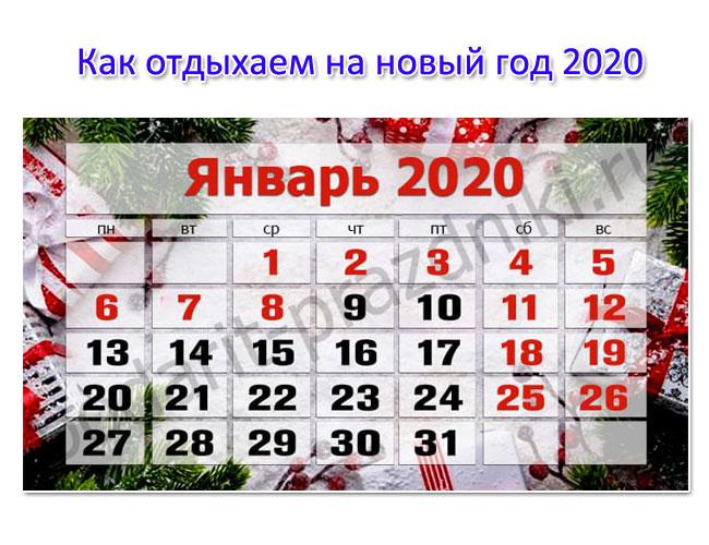 Как отдыхаем на новый год 2020 и выходные дни на январские праздники. Официальные выходные на новый год