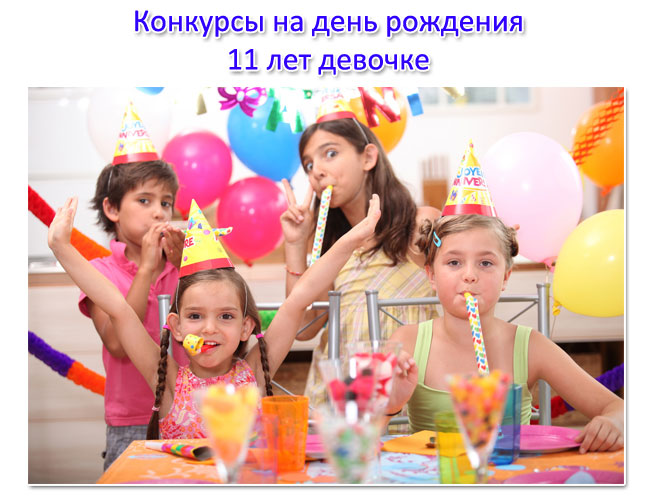 Конкурсы на день рождения 11 лет девочке дома с друзьями. Улётные конкурсы