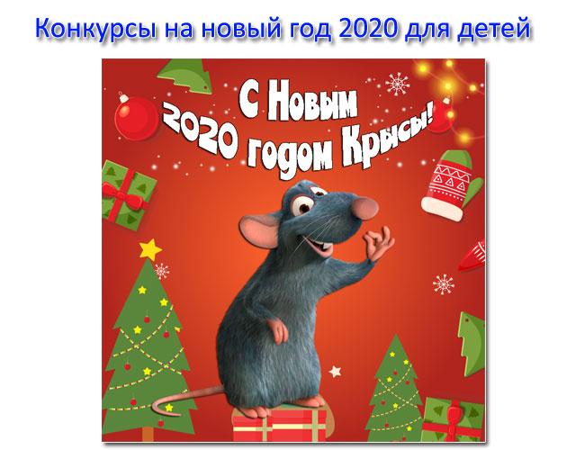 Конкурсы на новый год 2020 год для детей. Новые, смешные, интересные игры