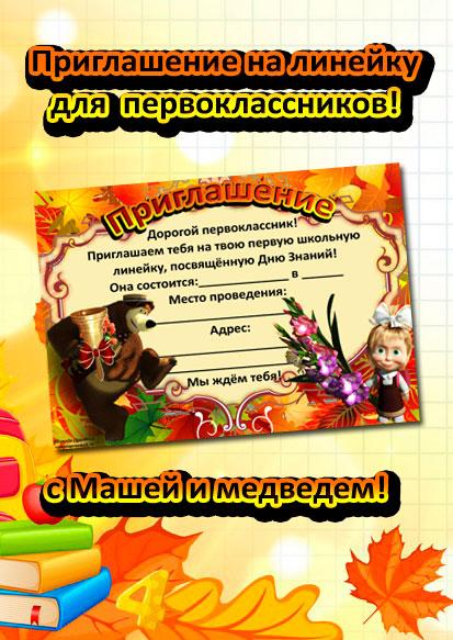 Приглашение на 1 сентября для первоклассников с Машей
