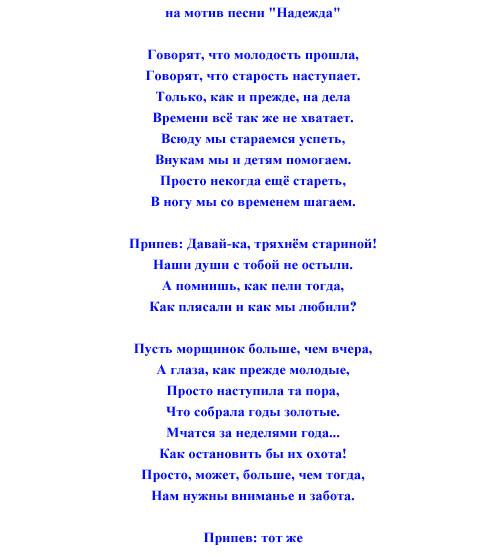 Песни переделки на день пожилого человека современные с текстом