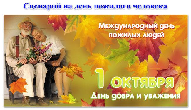Сценарий на день пожилого человека в доме культуры