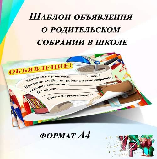 Объявление о родительском собрании в школе. Шаблон, образец