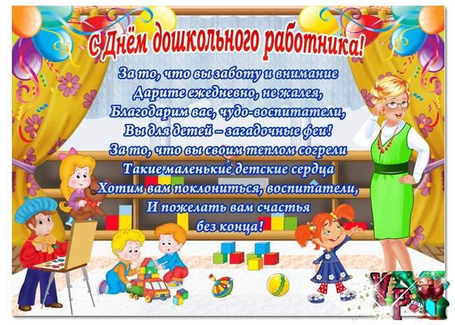 Видео поздравление с днем воспитателя и дошкольного работника