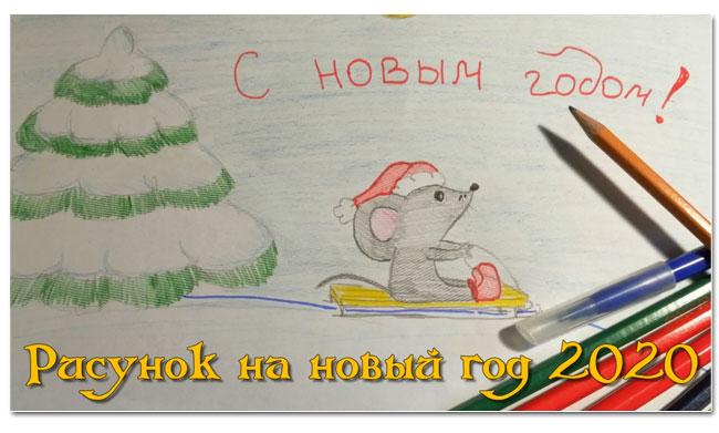 Как нарисовать новый год 2020: рисуем мышку на новый год