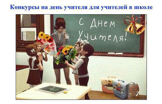 Конкурсы на день учителя для учителей в школе. Смешные и новые конкурсы