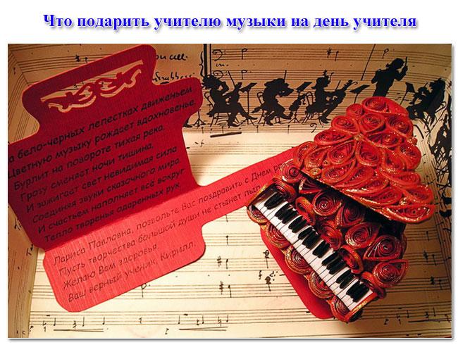 Что подарить учителю музыки на день учителя. ТОП идей для подарка