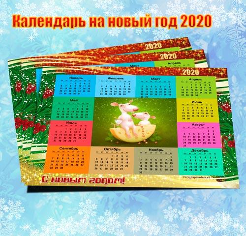 Календарь на новый год 2020 – милые мышки