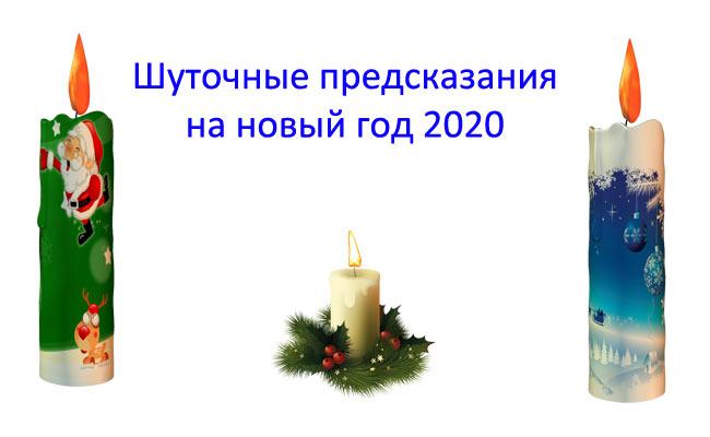 Шуточные предсказания на новый год 2020. В стихах, картинках