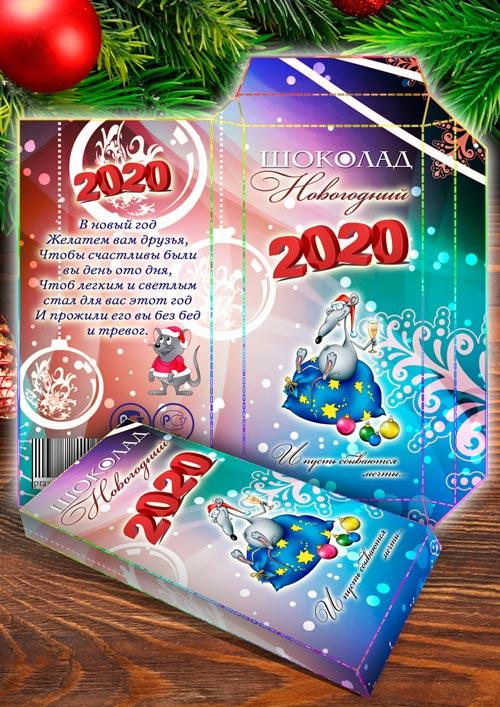 Обёртка для шоколада на новый год 2020. Шаблон на шоколад