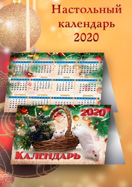 Настольный календарь на новый год 2020 – новогодние мышки (год крысы)
