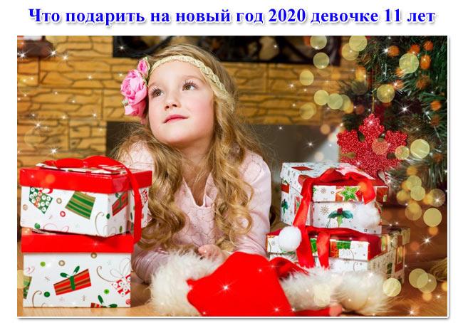 Что подарить на новый год 2020 девочке 11 лет. Подарок на 2020 новый год