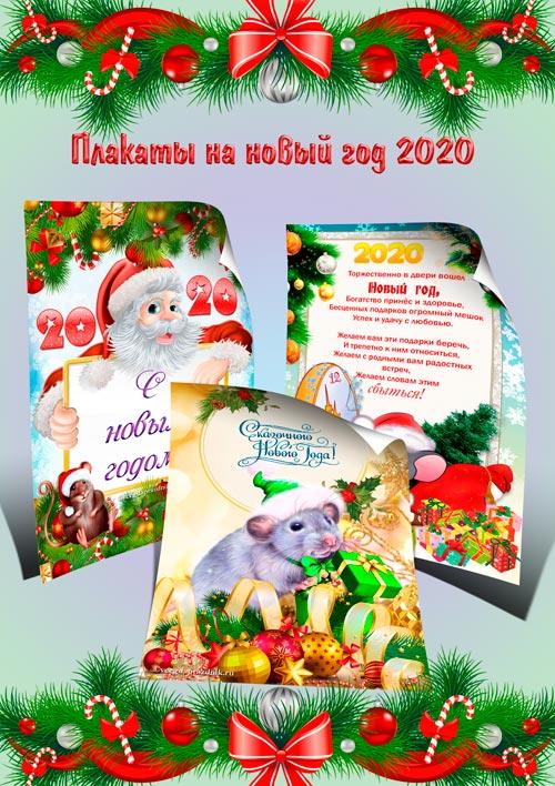 Плакаты на новый год 2020 (год крысы). 3 плаката