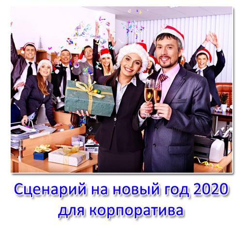 Сценарий на новый год 2020 для корпоратива с приколами сказки. Год крысы (идеи для праздника)