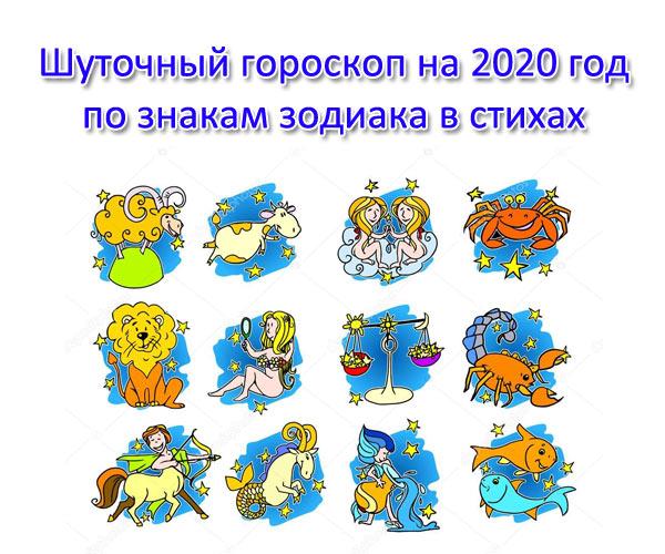 Шуточный гороскоп на 2020 год по знакам зодиака в стихах (год крысы)