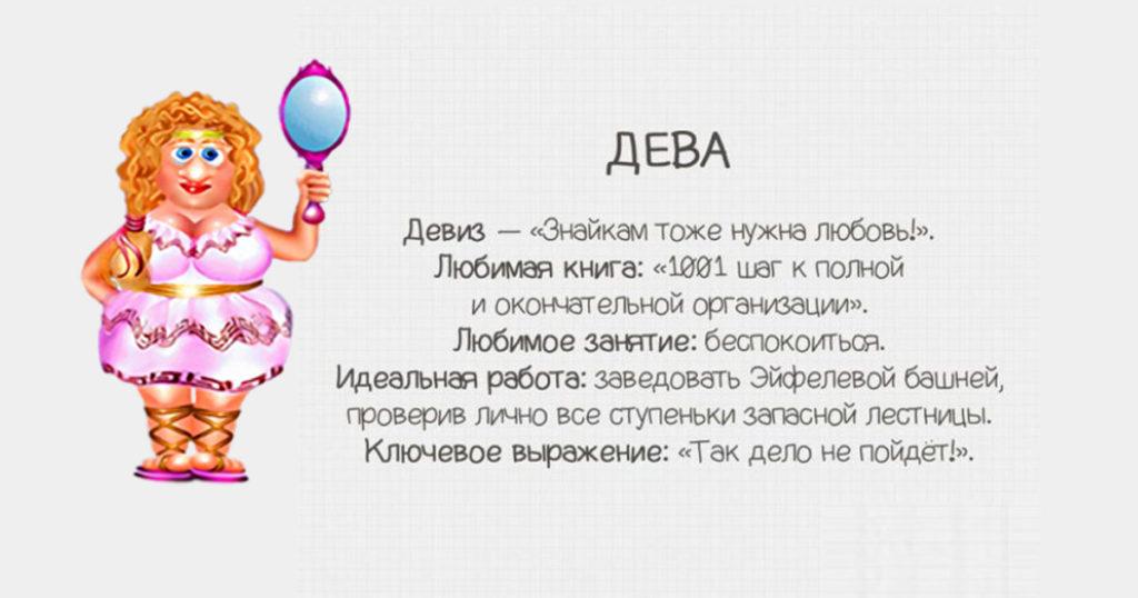 https://vcegdaprazdnik.ru/uploads/posts/2019-10/1570615587_deva-1024x538.jpg