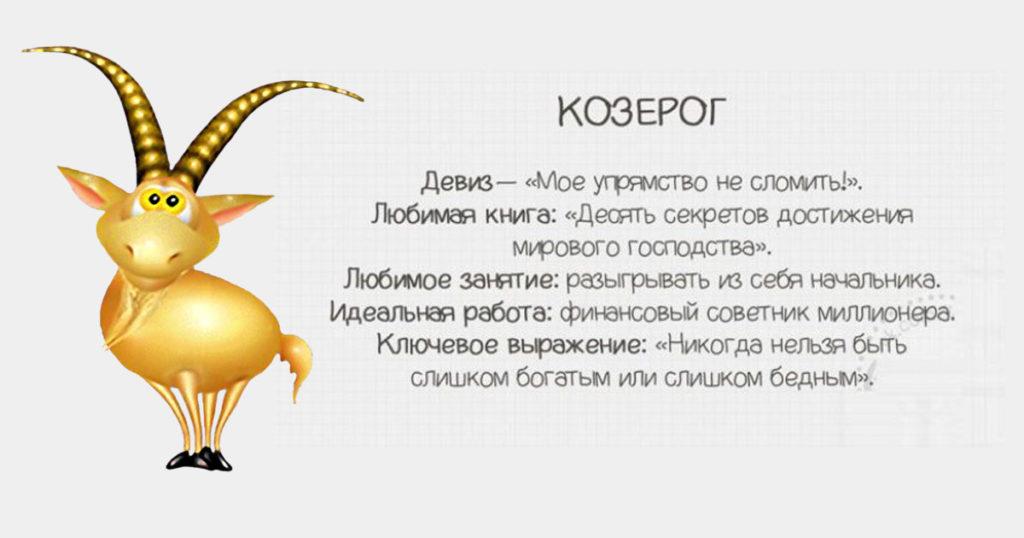 https://vcegdaprazdnik.ru/uploads/posts/2019-10/1570615589_kozerog-1024x538.jpg