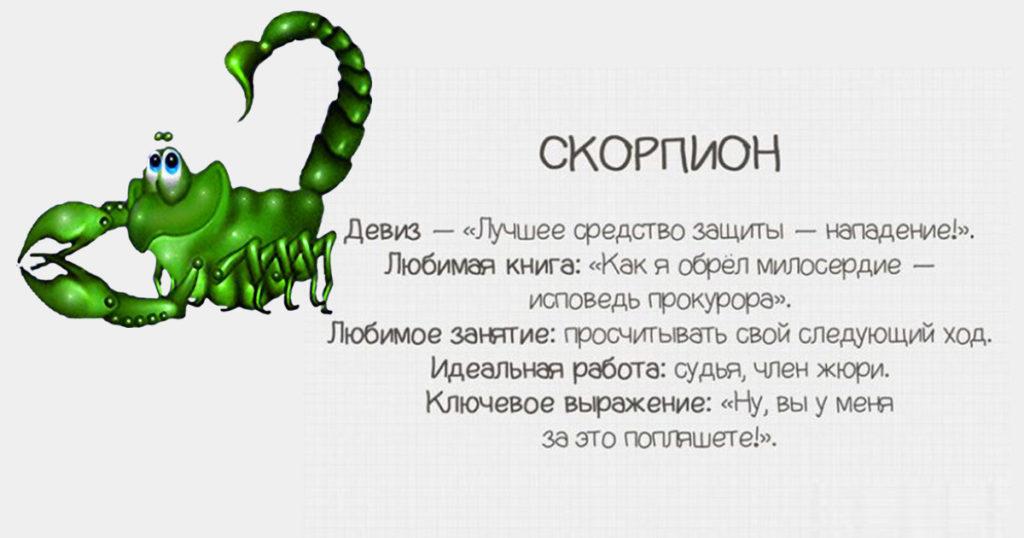https://vcegdaprazdnik.ru/uploads/posts/2019-10/1570615608_skorpion-1024x538.jpg
