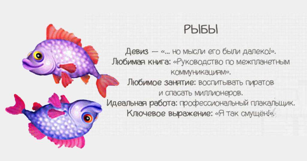 https://vcegdaprazdnik.ru/uploads/posts/2019-10/1570615656_ryby-1-1024x538.jpg