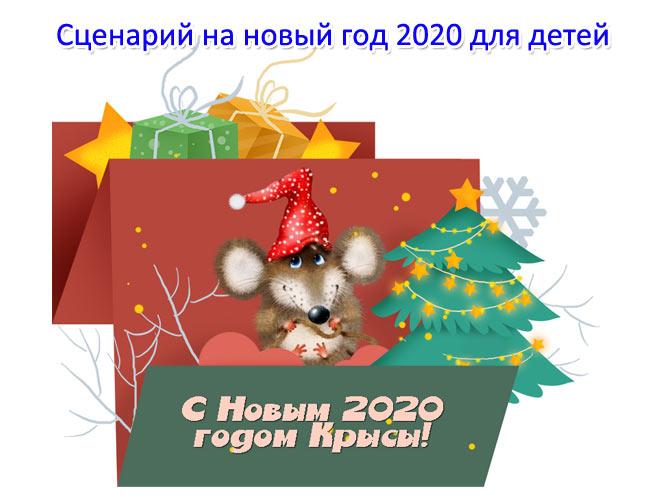 Сценарий на новый год 2020 для детей. Год крысы 2020