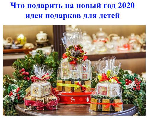 Что подарить на новый год 2020 идеи подарков для детей (год крысы 2020)