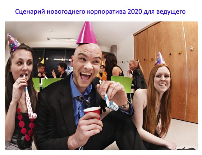 Сценарий новогоднего корпоратива 2020. Сценарий прикольный для ведущего