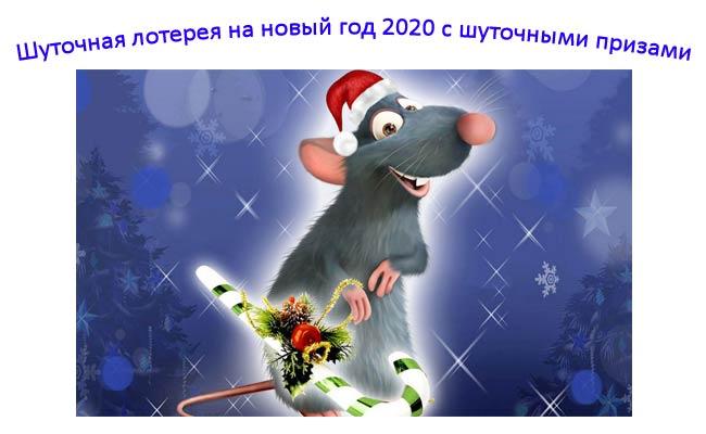 Шуточная лотерея на новый год 2020 с шуточными призами. Беспроигрышная лотерея в стихах
