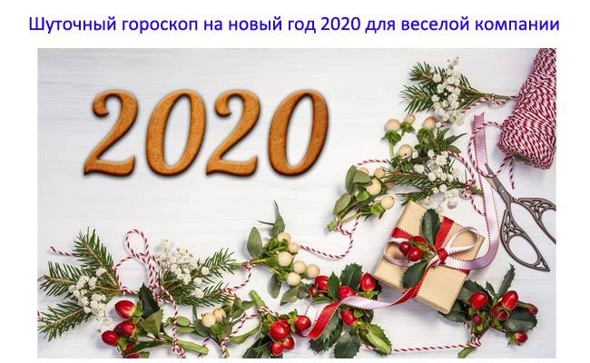 Шуточный гороскоп на новый год 2020 для веселой компании. В стихах (год крысы)