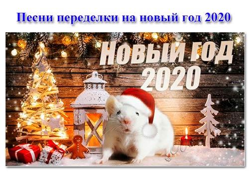 Песни переделки на новый год 2020. Песни на год крысы