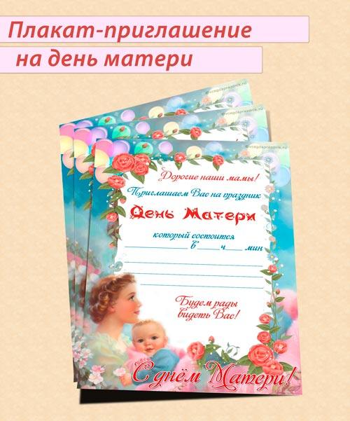 Приглашение на день матери в детском саду шаблоны (2 варианта)