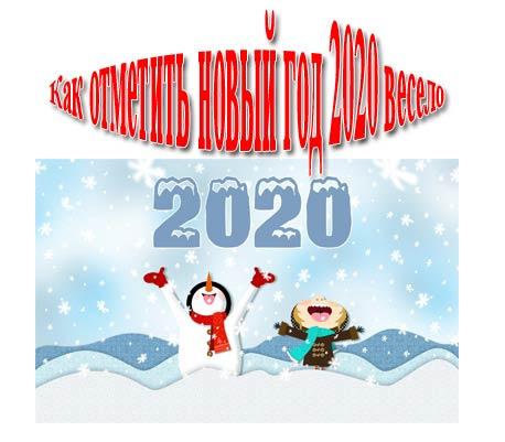 Как отметить новый год 2020 весело и дома. Новые идеи для праздника (год крысы)