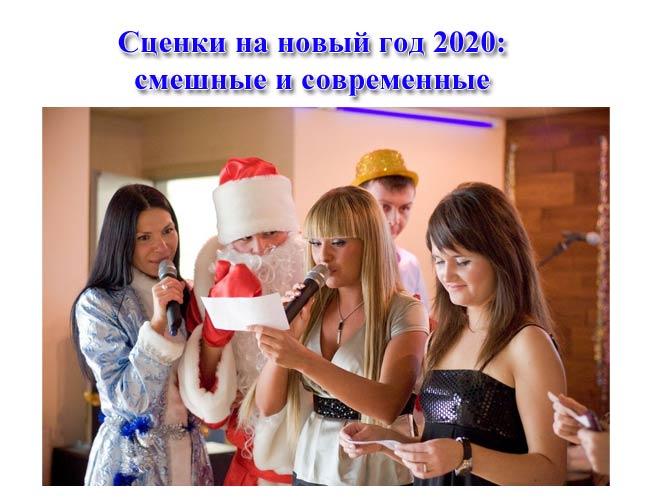 Сценки на новый год 2020: смешные и современные для корпоратива (год крысы)