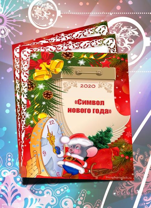 Папка передвижка для детского сада новый год 2020 (год крысы)