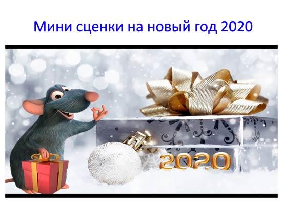 Мини сценки на новый год 2020: смешные короткие прикольные миниатюры