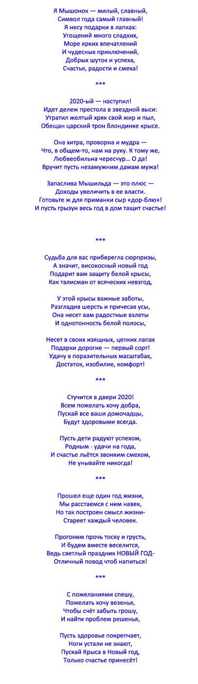 Стихи на новый год 2020: короткие, смешные и прикольные стихи (год крысы)