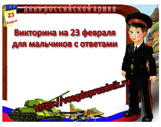 Викторина на 23 февраля для мальчиков с ответами (викторина для школы)
