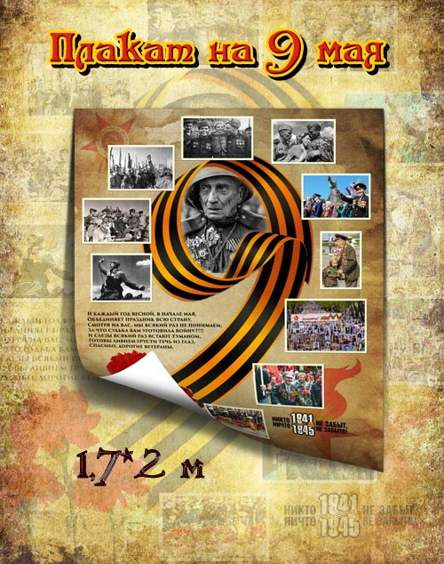 Плакат на 9 мая – Никто не забыт, ничто не забыто!