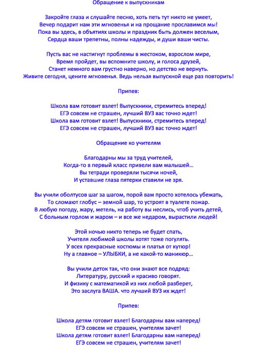Песни переделки на выпускной 9 класс от родителей детям. Тексты современных песен