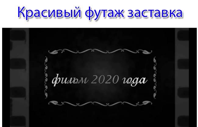 Футаж для видеомонтажа – выпускной в школе 2020 (начальная заставка)