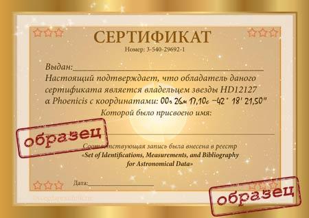 Шуточный сертификат на получение именной звезды