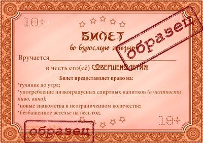 Шуточный сертификат – билет во взрослую жизнь