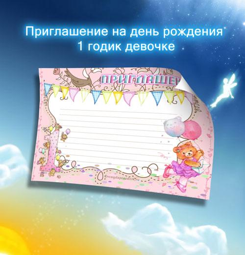 Приглашение на день рождения 1 годик девочке. Красивый шаблон