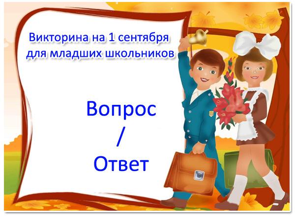 Викторина на 1 сентября для младших школьников. Новые интересные вопросы